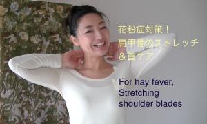 春のカラダ その3 花粉症対策! 肩甲骨ストレッチ&首こり ケア
