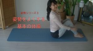 姿勢をよくする基本の体操! 姿勢改善シリーズ3